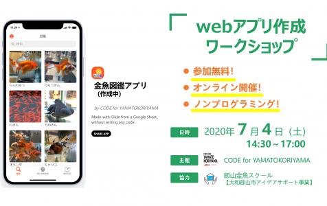 【イベント報告】GLIDEを使ったwebアプリ作成ワークショップを実施しました。