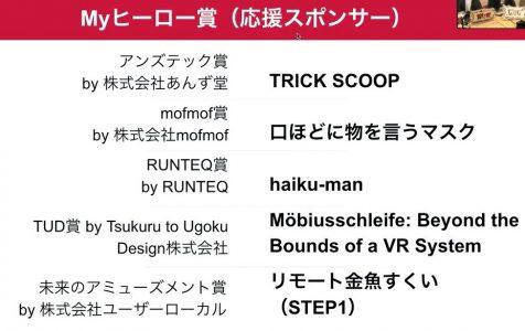 【歓喜!】ヒーローズリーグ2020で、「リモート金魚すくい」が『未来のアミューズメント賞』を受賞しました!