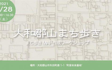 【延期】大和郡山まち歩きMAP作成ワークショップ