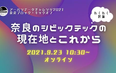 【イベント告知】奈良のシビックテックの現在地とこれから。(UDC2021奈良ブロックキックオフ)