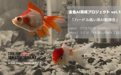 【イベント告知】ハードル低い系AI勉強会 〜金魚愛[AI]育成PJ vol.1〜(UDC2018)