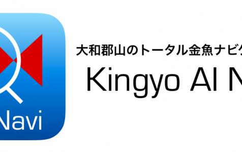【歓喜!】なんと「Kingyo AI NAVI」が一次審査通過!応援をお願いします!!