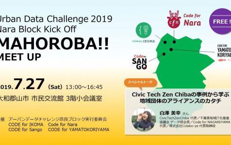 """【告知】アーバンデータチャレンジ2019奈良ブロックキックオフ""""まほろばミートアップ"""""""