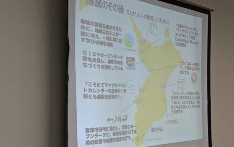 【報告】UDC2019奈良ブロックキックオフ開催!!