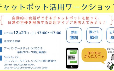 【イベント告知】チャットボット活用ワークショップ開催!
