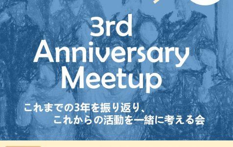 【告知!】5/30オンライン開催!「3周年記念ミートアップ」