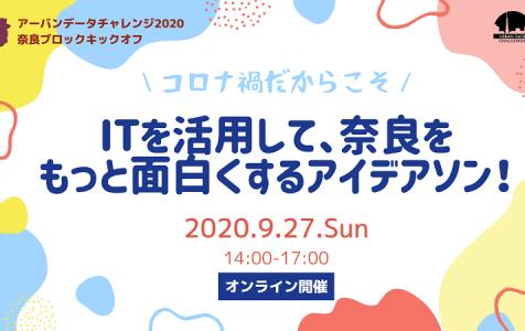 アーバンデータチャレンジ2020奈良ブロック、キックオフをオンラインで開催!