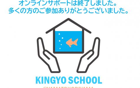 【ご報告】郡山金魚スクールのオンラインサポートは一旦終了します。